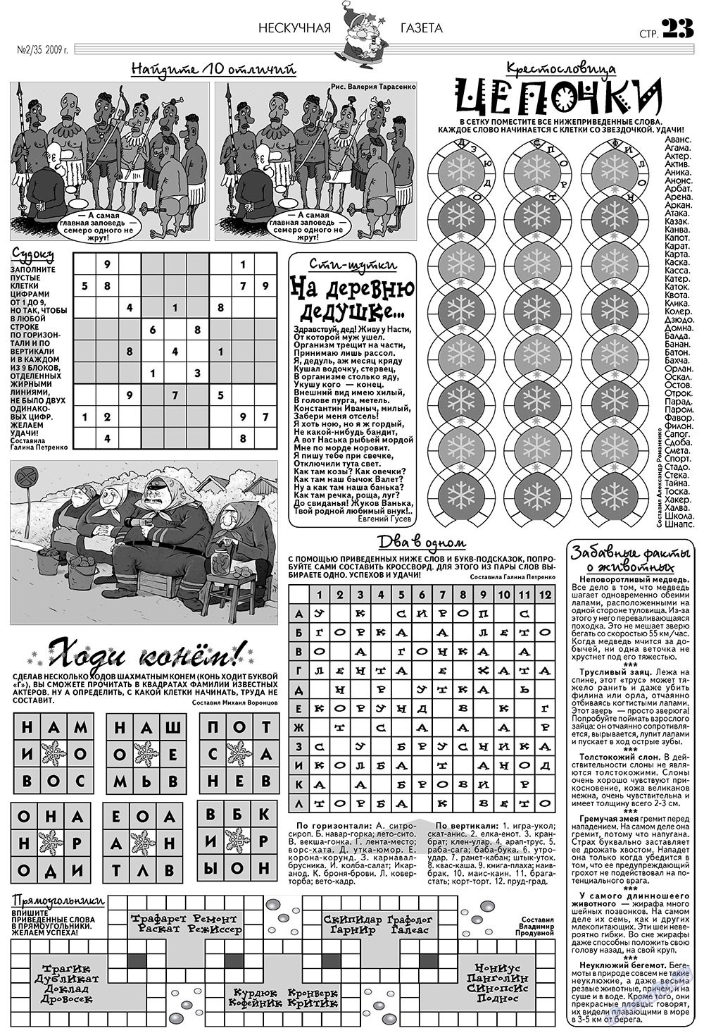 Нескучная газета (газета). 2009 год, номер 2, стр. 19