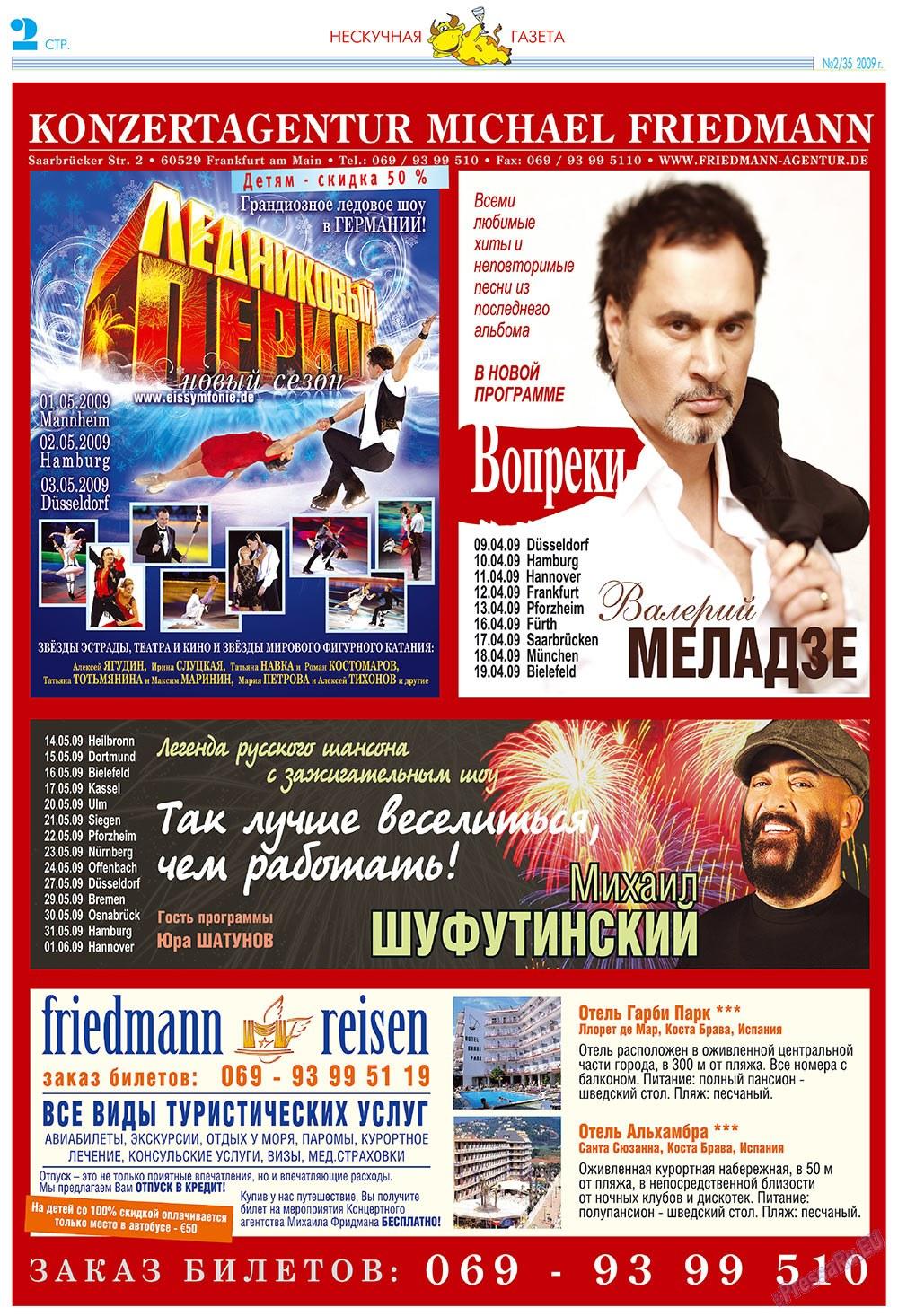 Нескучная газета (газета). 2009 год, номер 2, стр. 2