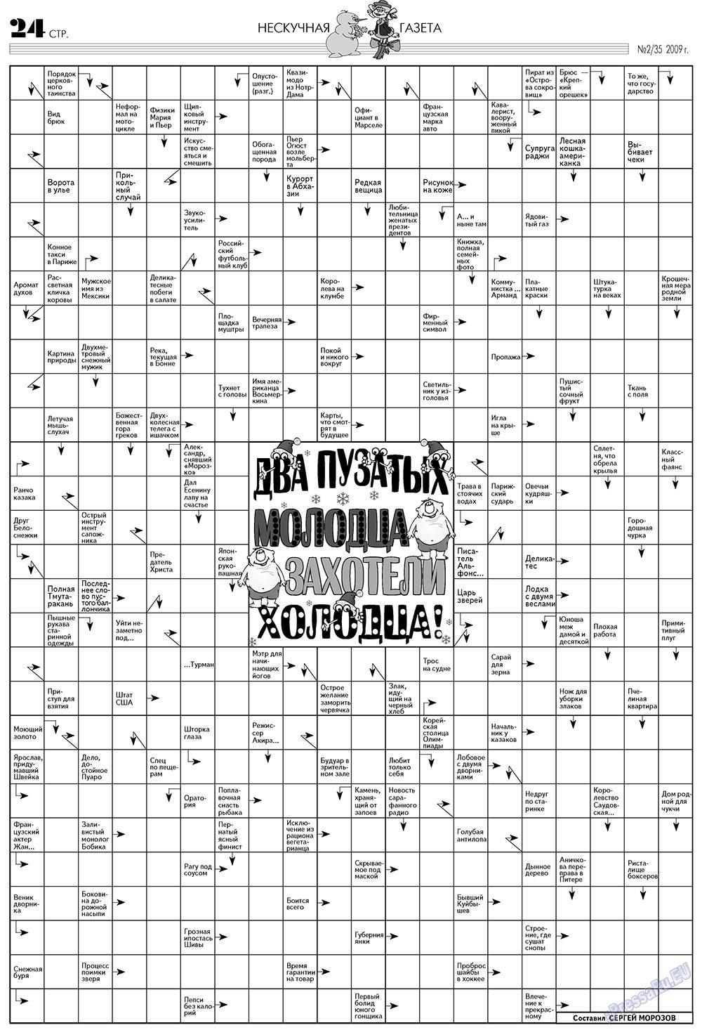 Нескучная газета (газета). 2009 год, номер 2, стр. 20