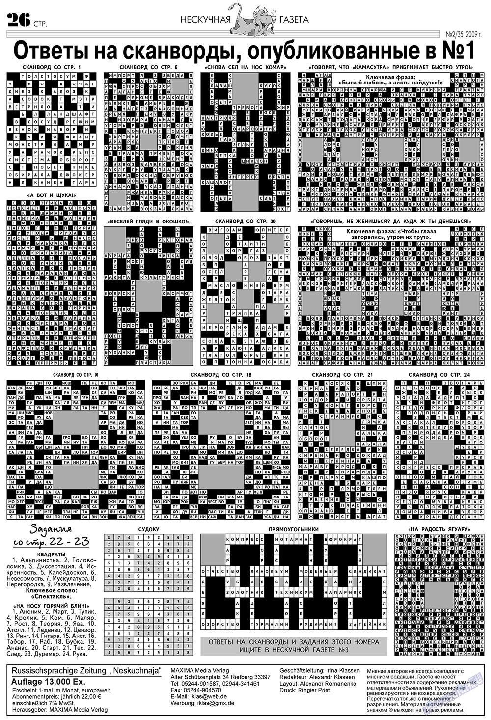 Нескучная газета (газета). 2009 год, номер 2, стр. 22