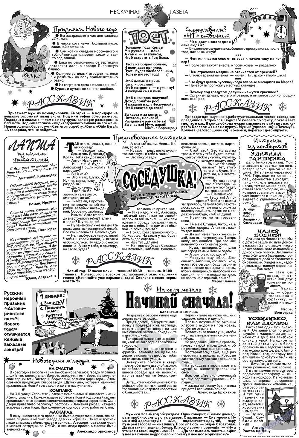 Нескучная газета (газета). 2009 год, номер 2, стр. 5