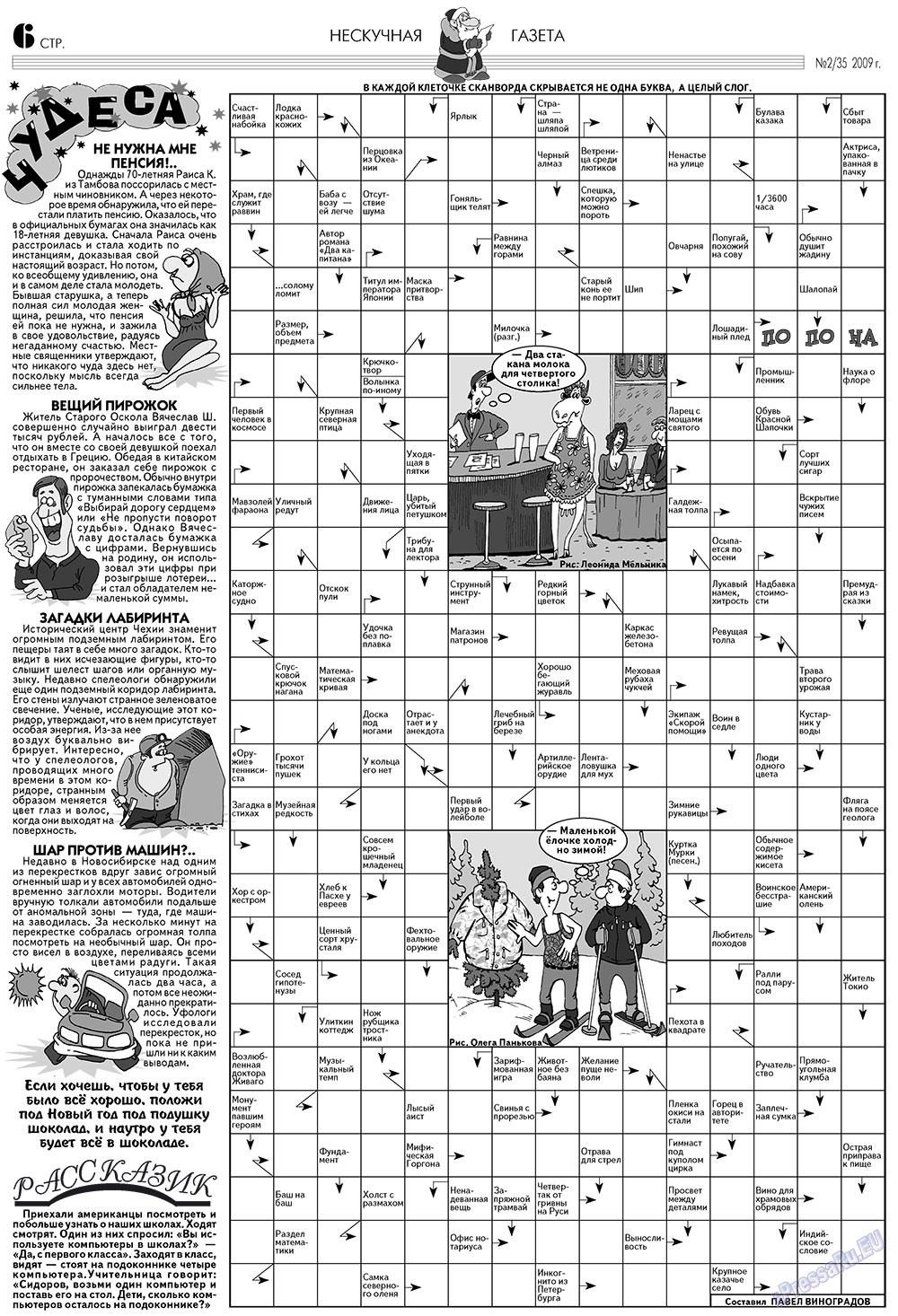 Нескучная газета (газета). 2009 год, номер 2, стр. 6