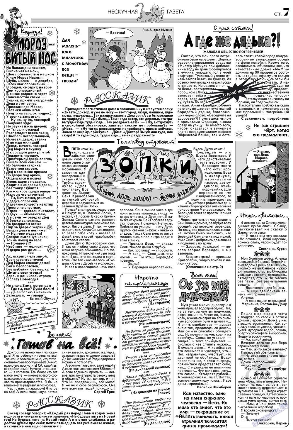 Нескучная газета (газета). 2009 год, номер 2, стр. 7