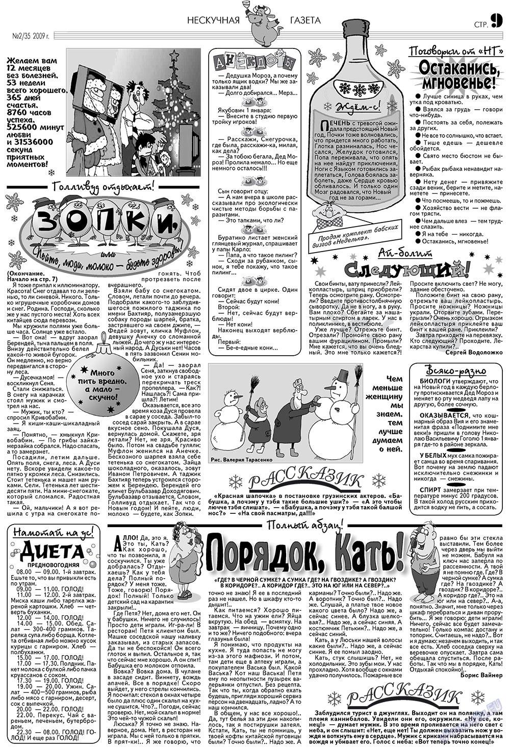 Нескучная газета (газета). 2009 год, номер 2, стр. 9