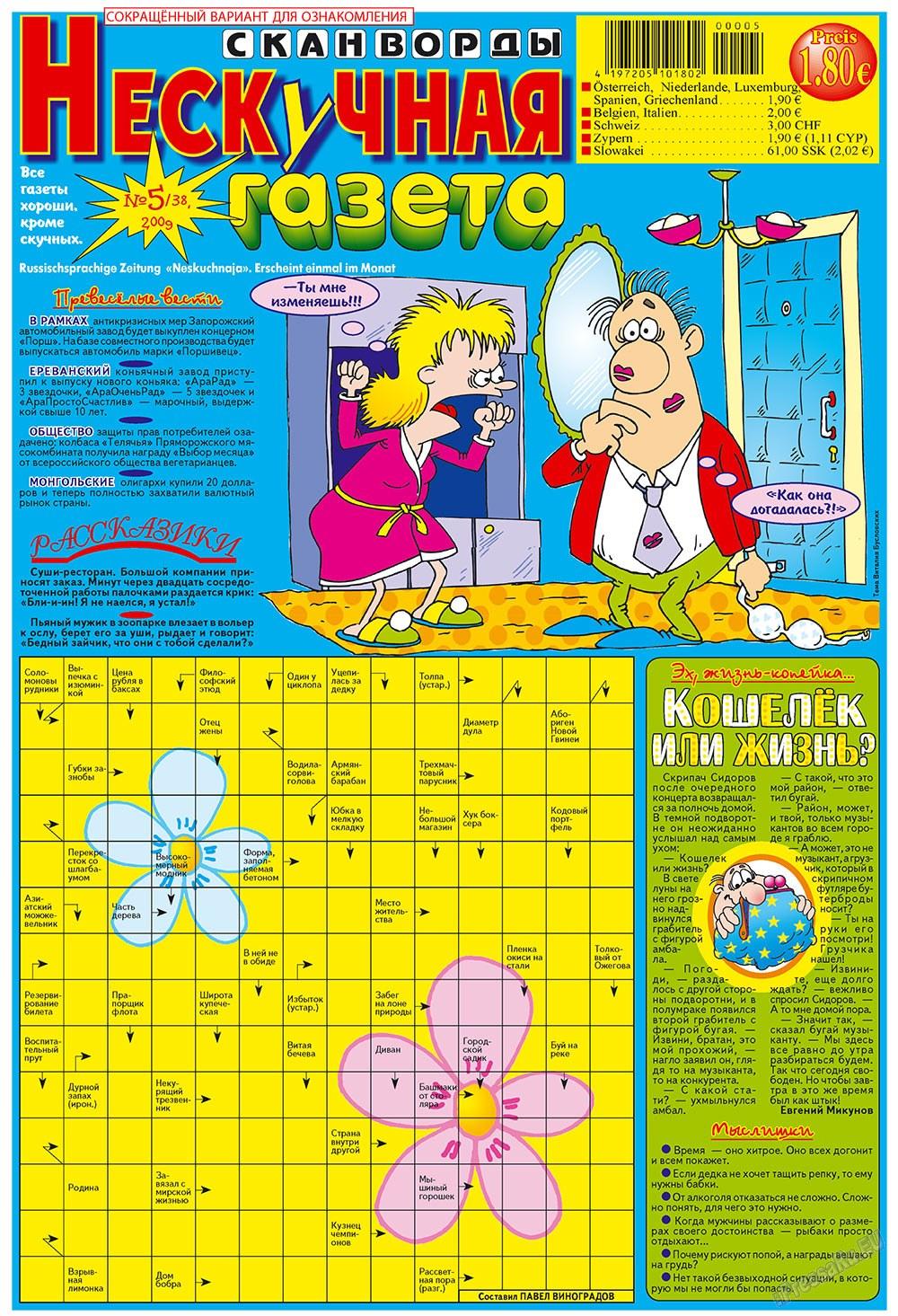 Нескучная газета (журнал). 2009 год, номер 5, стр. 1