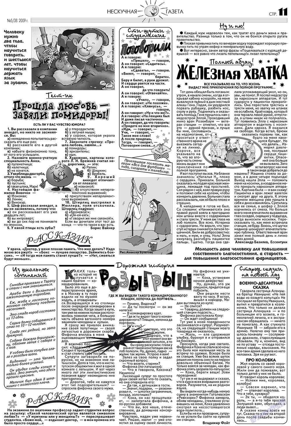 Нескучная газета (газета). 2009 год, номер 5, стр. 11