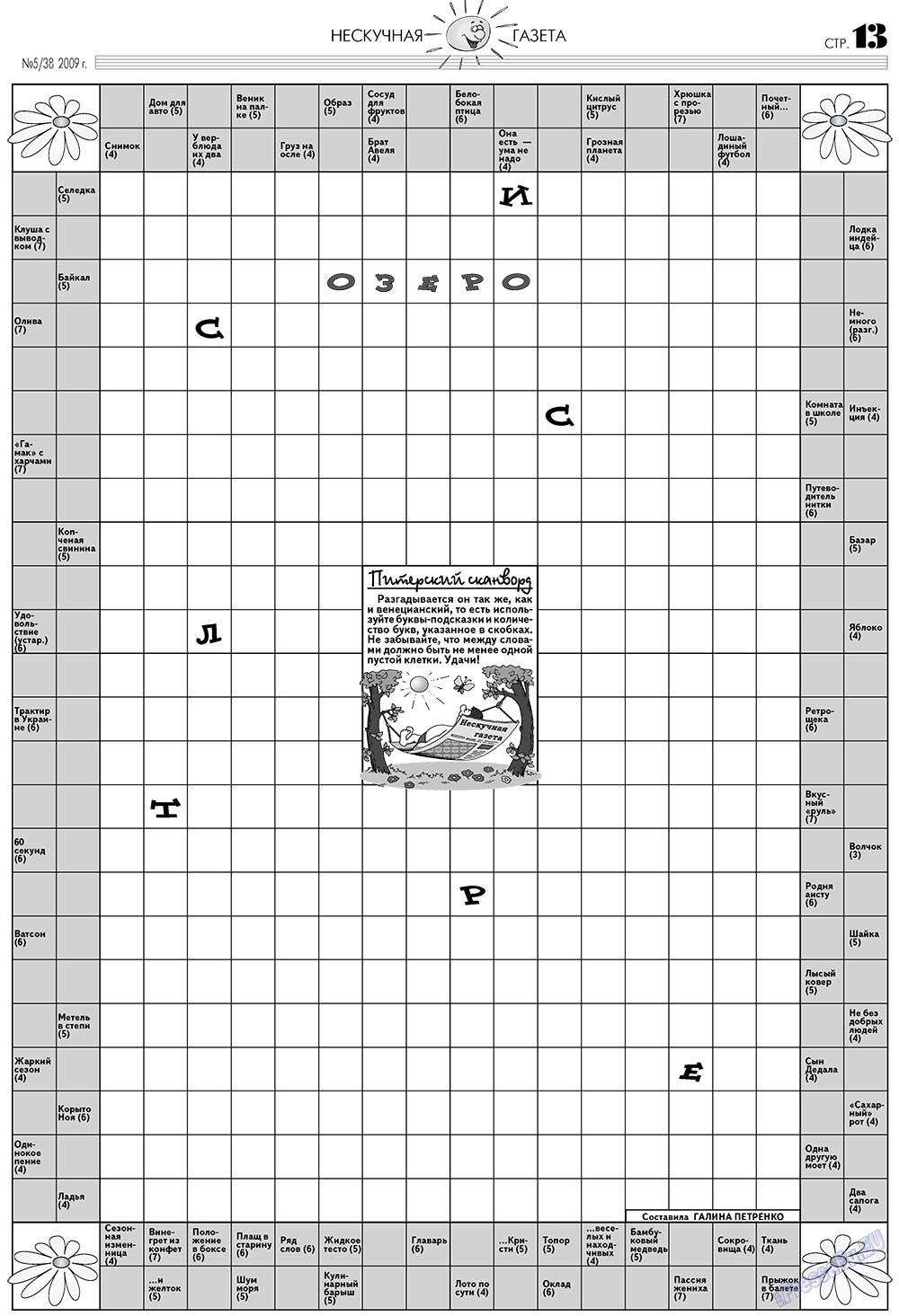 Нескучная газета (газета). 2009 год, номер 5, стр. 13