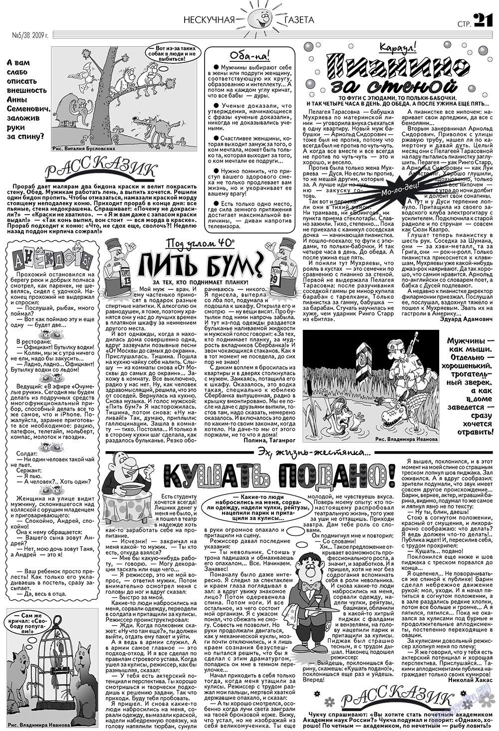 Нескучная газета (газета). 2009 год, номер 5, стр. 17