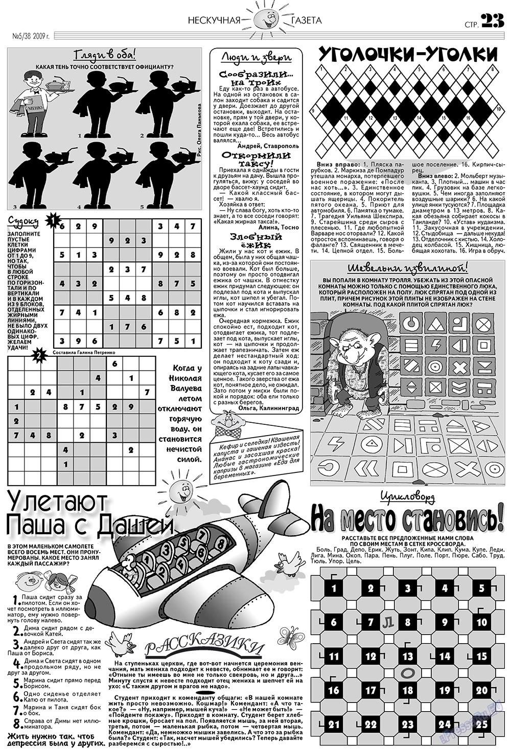 Нескучная газета (газета). 2009 год, номер 5, стр. 19