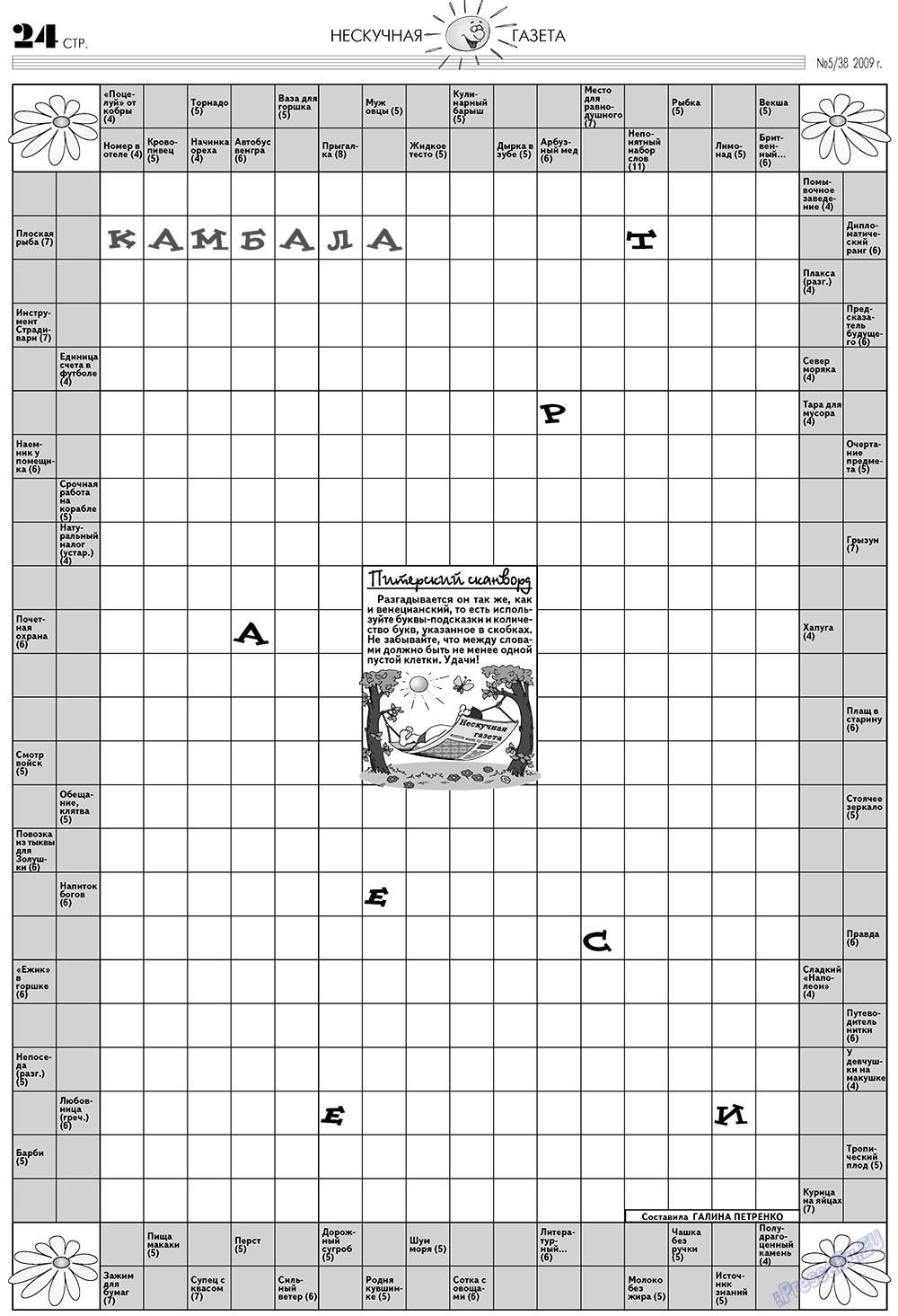 Нескучная газета (газета). 2009 год, номер 5, стр. 20