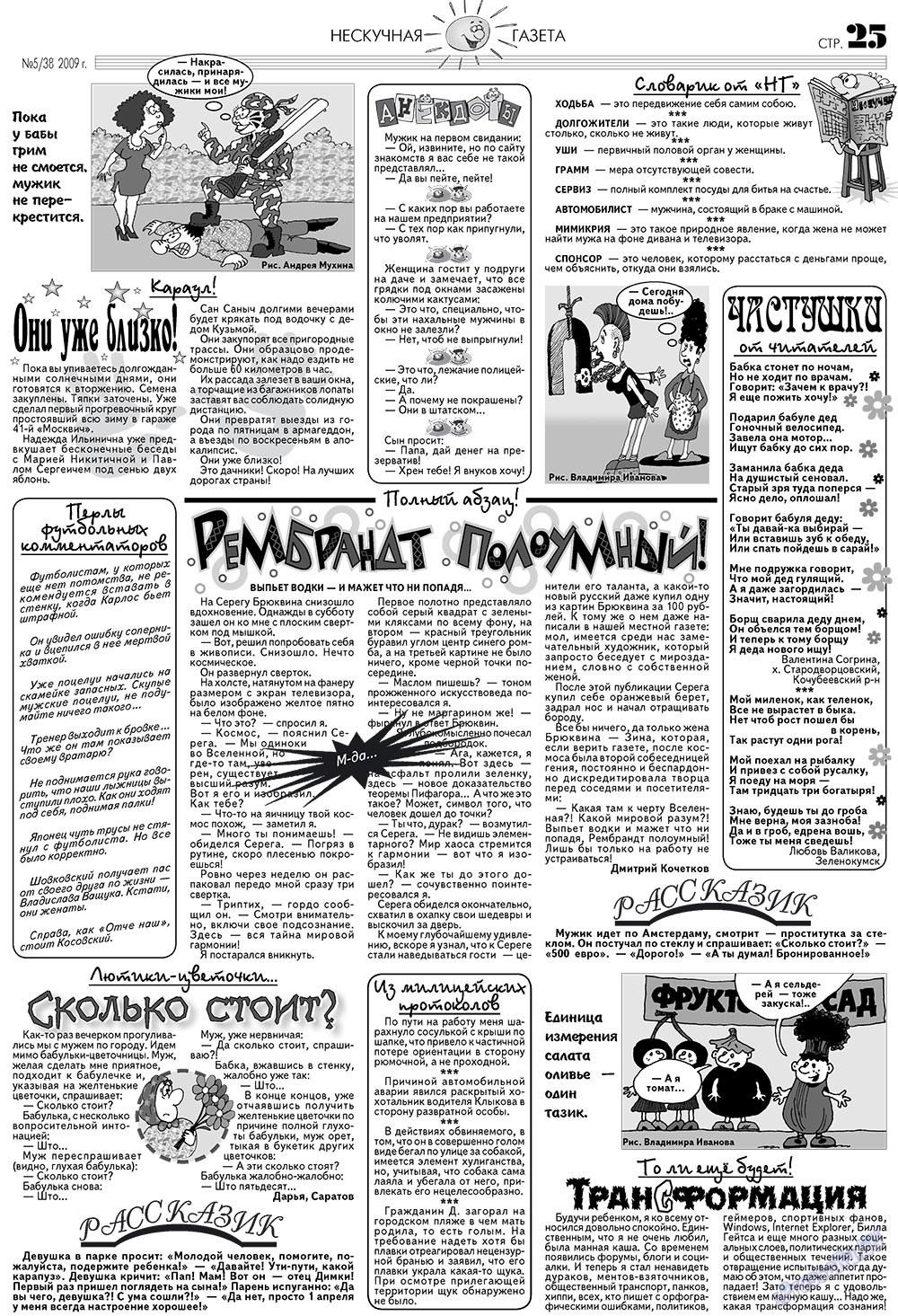 Нескучная газета (газета). 2009 год, номер 5, стр. 21