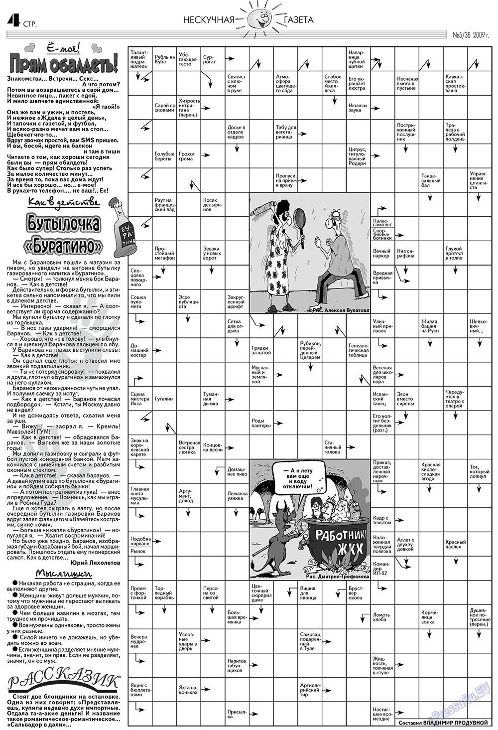 Нескучная газета (газета). 2009 год, номер 5, стр. 4