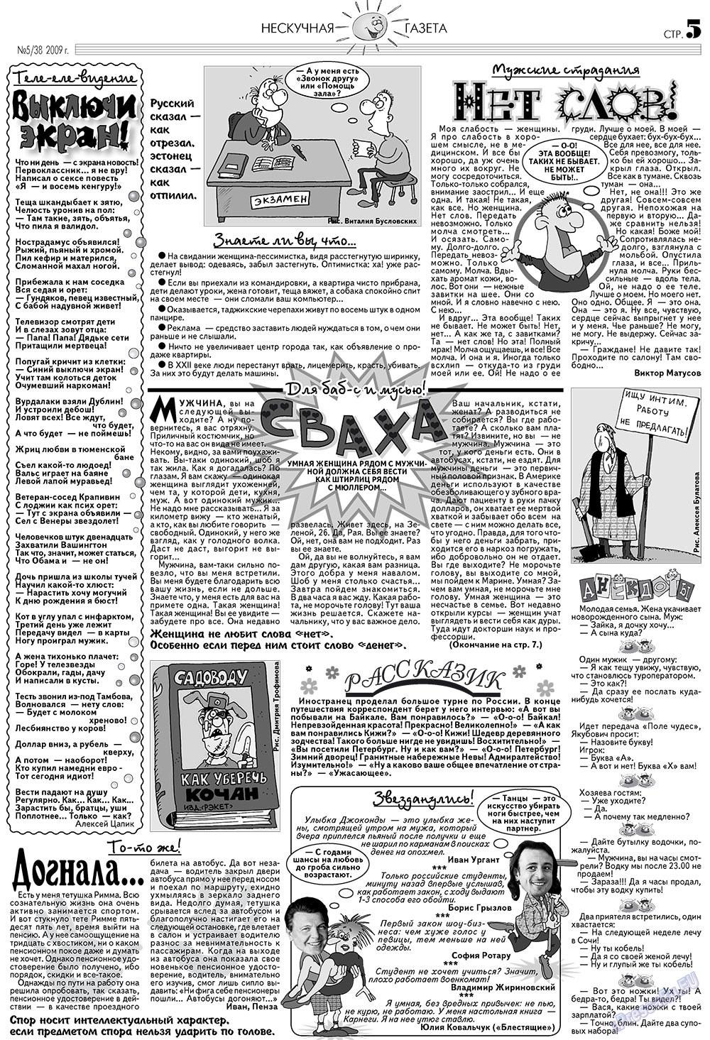 Нескучная газета (газета). 2009 год, номер 5, стр. 5