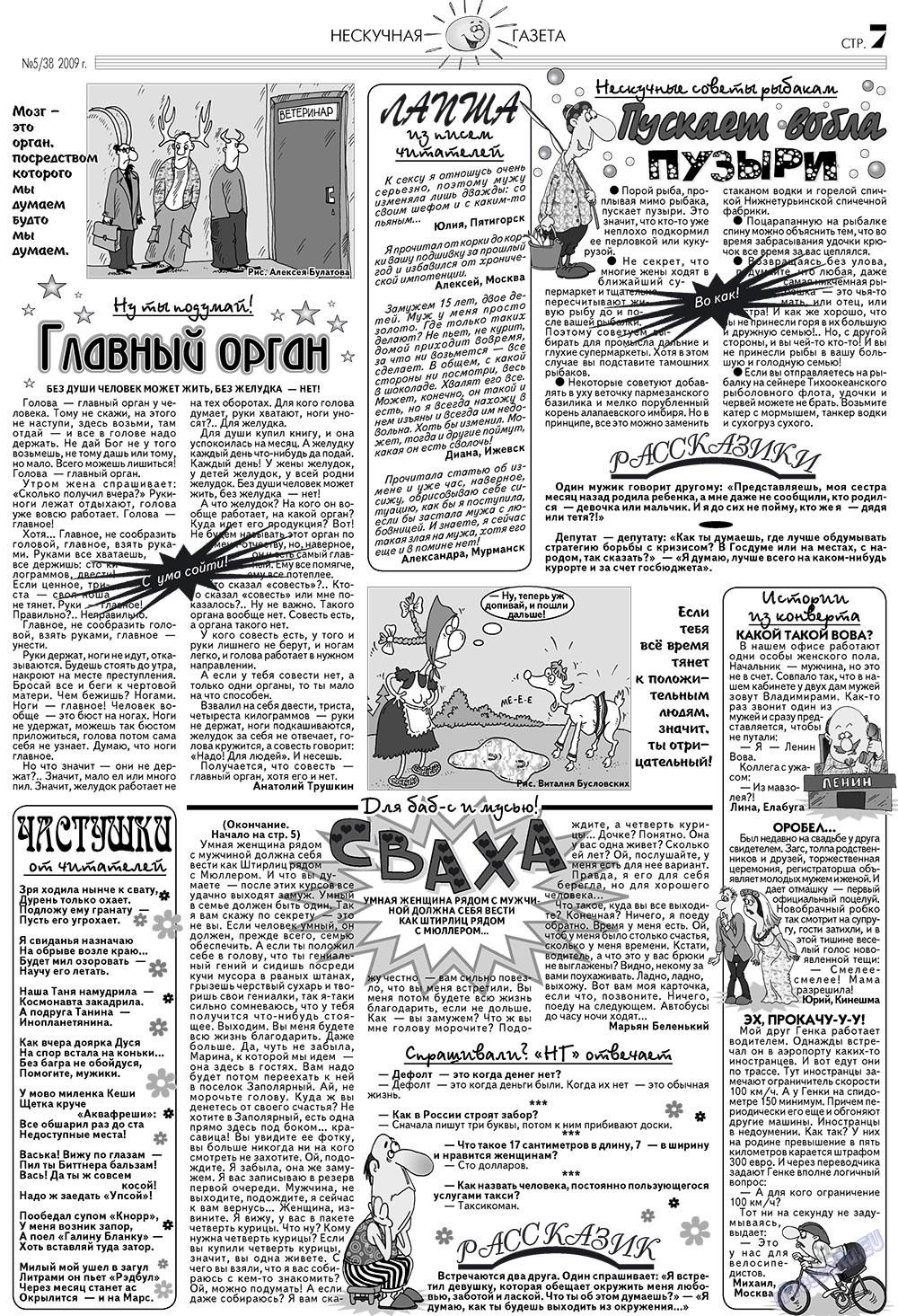 Нескучная газета (газета). 2009 год, номер 5, стр. 7