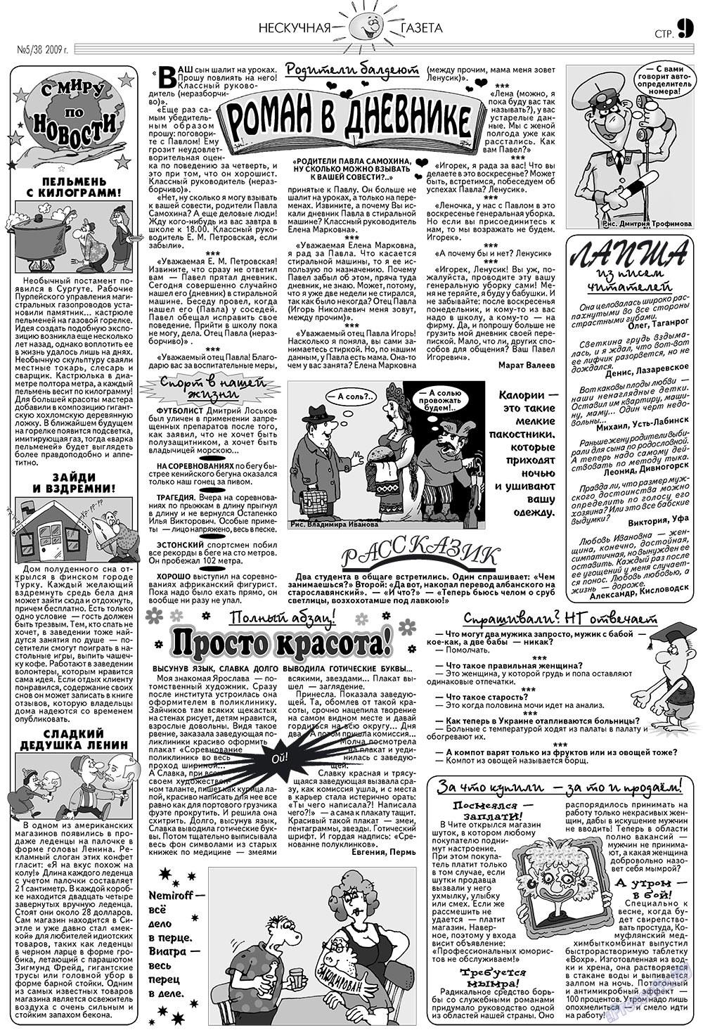 Нескучная газета (газета). 2009 год, номер 5, стр. 9