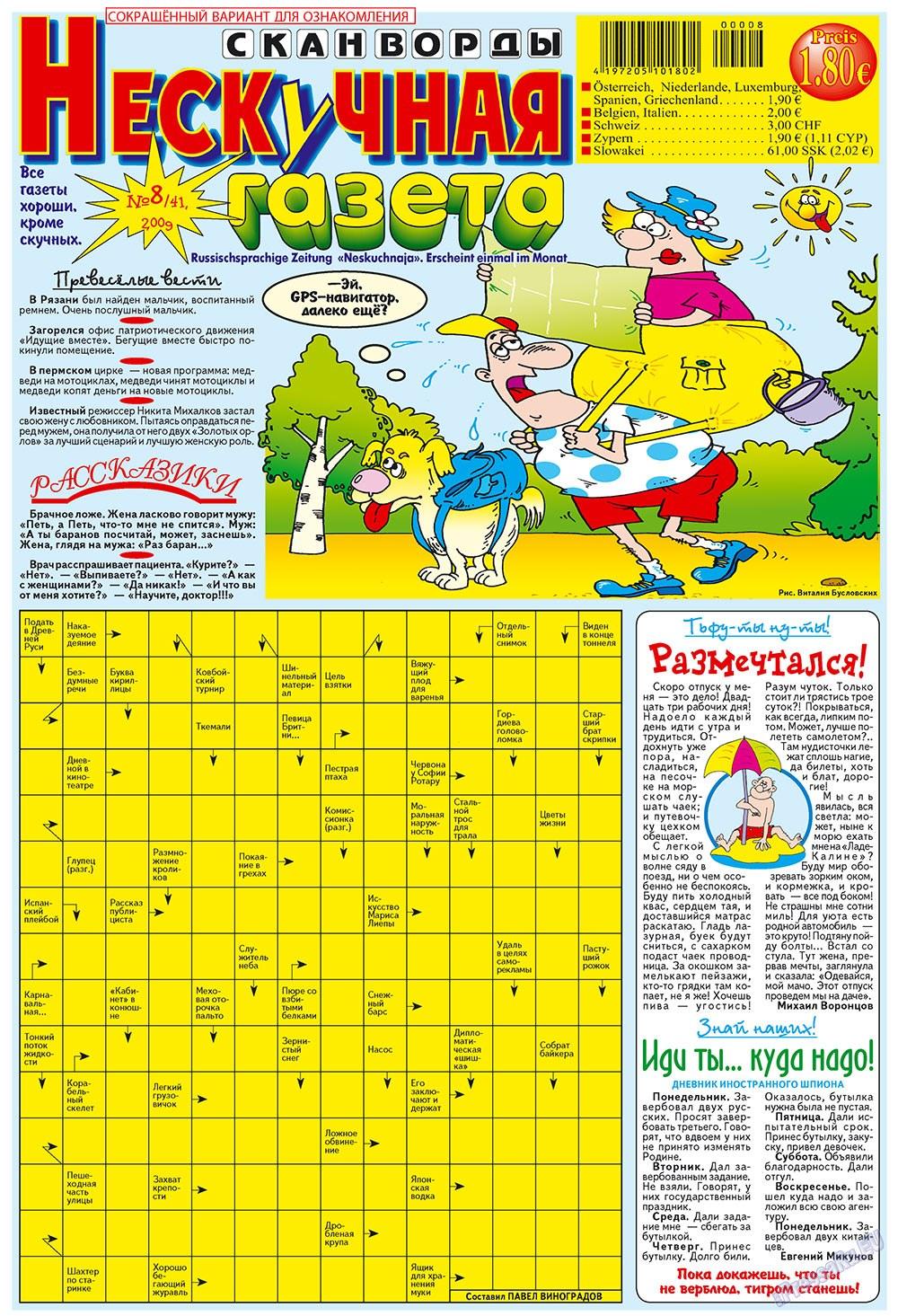Нескучная газета (журнал). 2009 год, номер 8, стр. 1