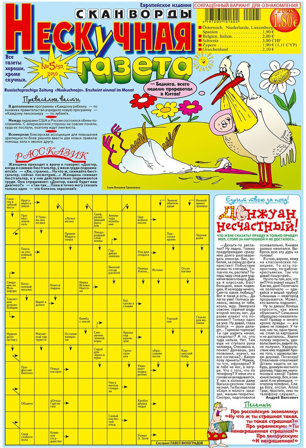 Нескучная газета (журнал). 2010 год, номер 5, стр. 1