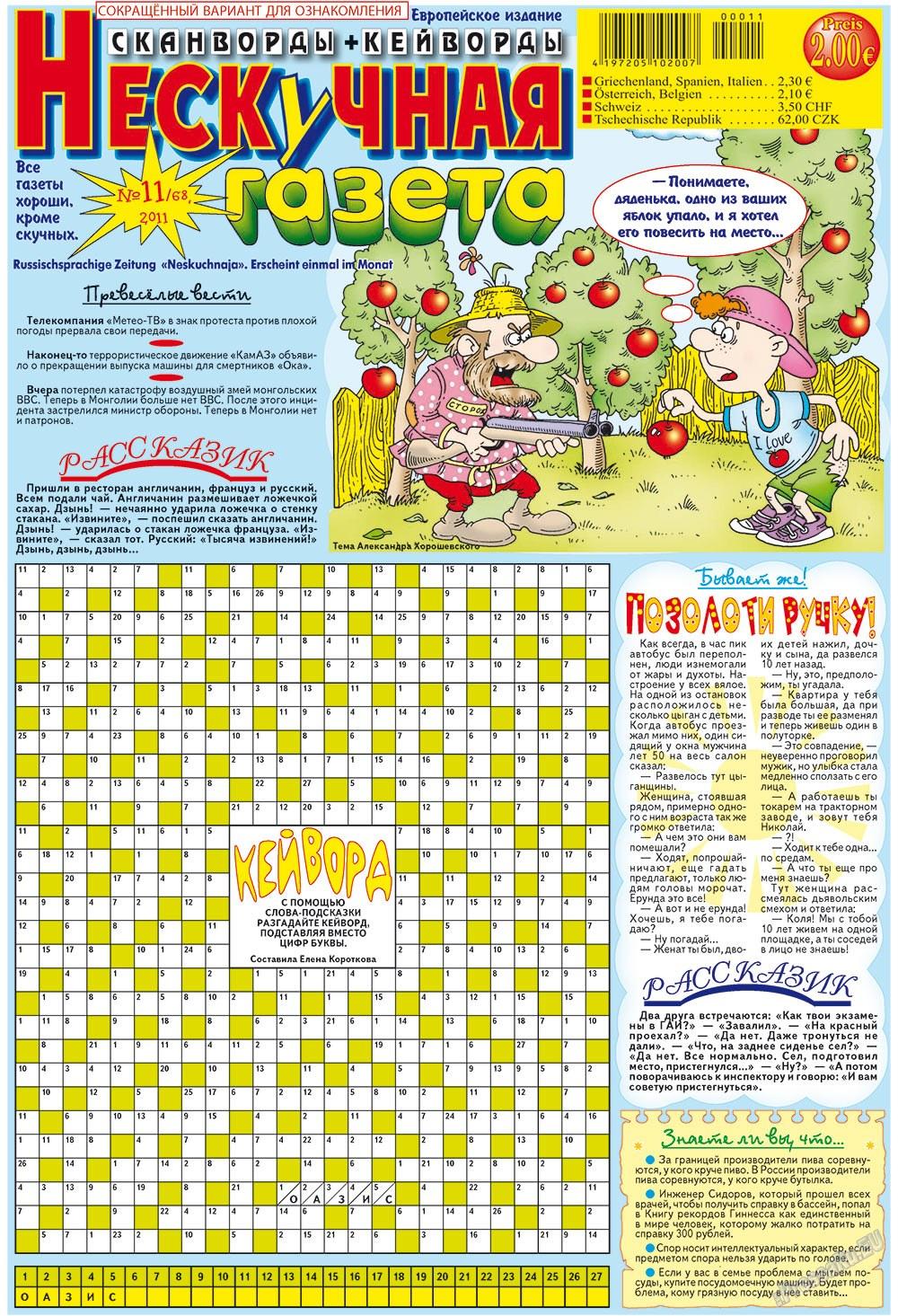 Нескучная газета (журнал). 2011 год, номер 11, стр. 1