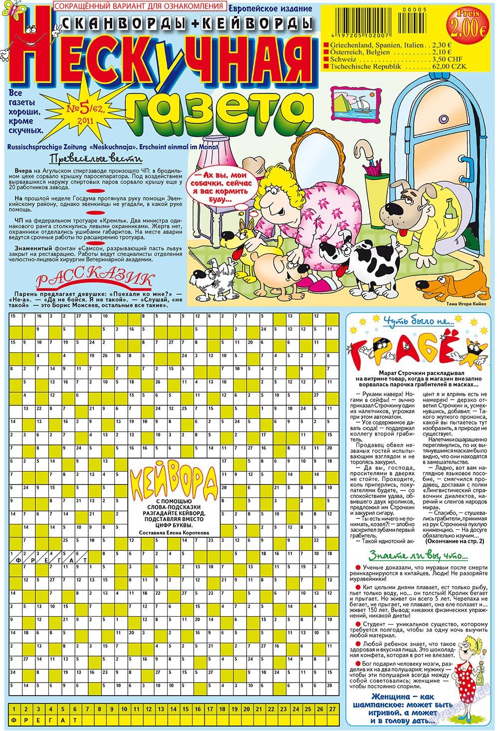 Нескучная газета (журнал). 2011 год, номер 5, стр. 1