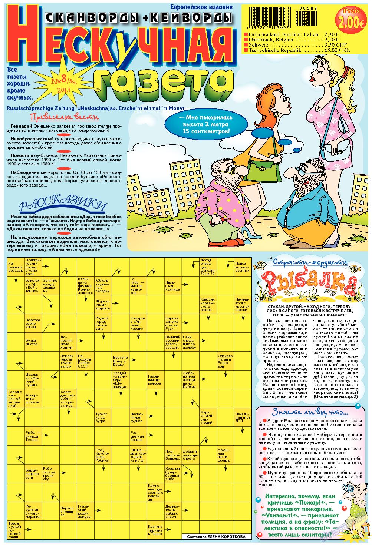 Нескучная газета (журнал). 2013 год, номер 8, стр. 1