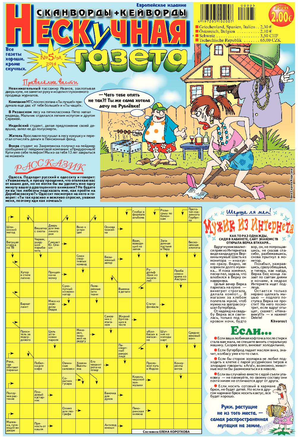 Нескучная газета (журнал). 2014 год, номер 5, стр. 1