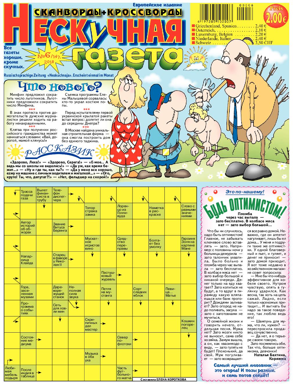 Нескучная газета (журнал). 2018 год, номер 6, стр. 1