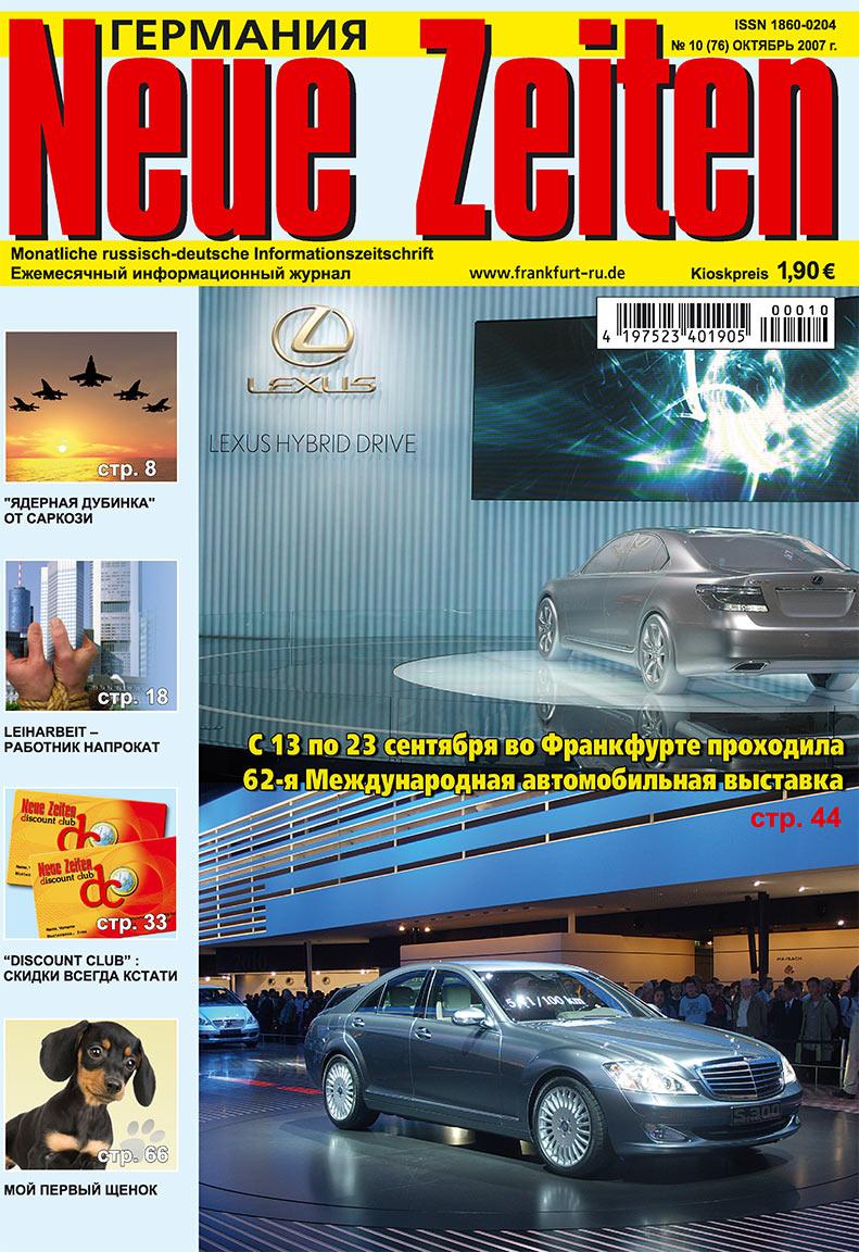 Neue Zeiten (журнал). 2007 год, номер 10, стр. 1