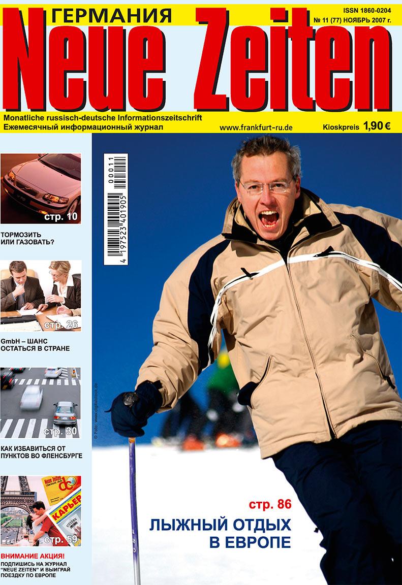 Neue Zeiten (журнал). 2007 год, номер 11, стр. 1