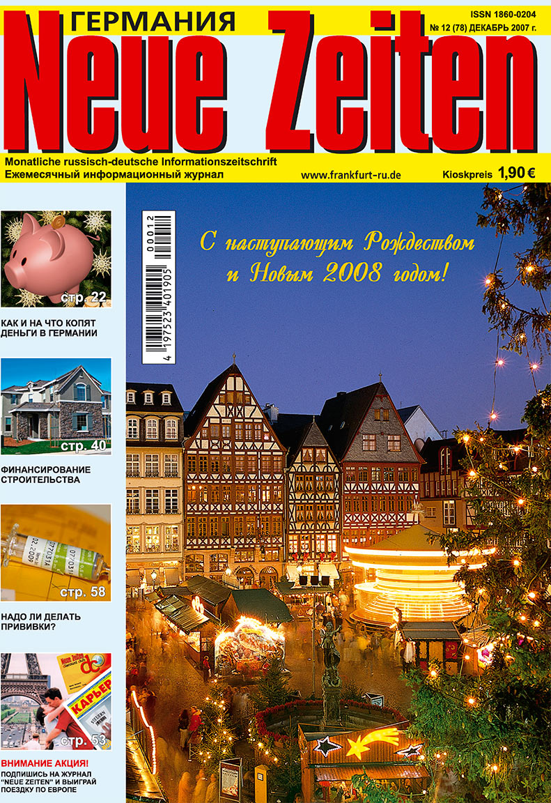 Neue Zeiten (журнал). 2007 год, номер 12, стр. 1