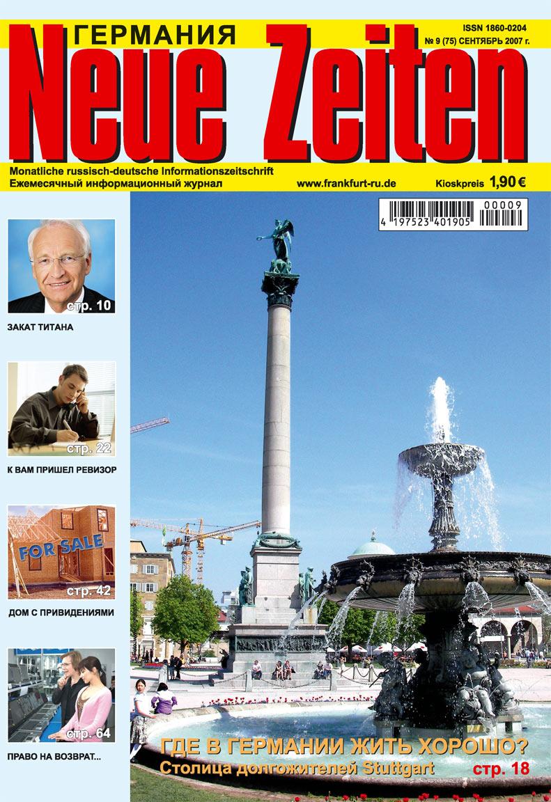 Neue Zeiten (журнал). 2007 год, номер 9, стр. 1