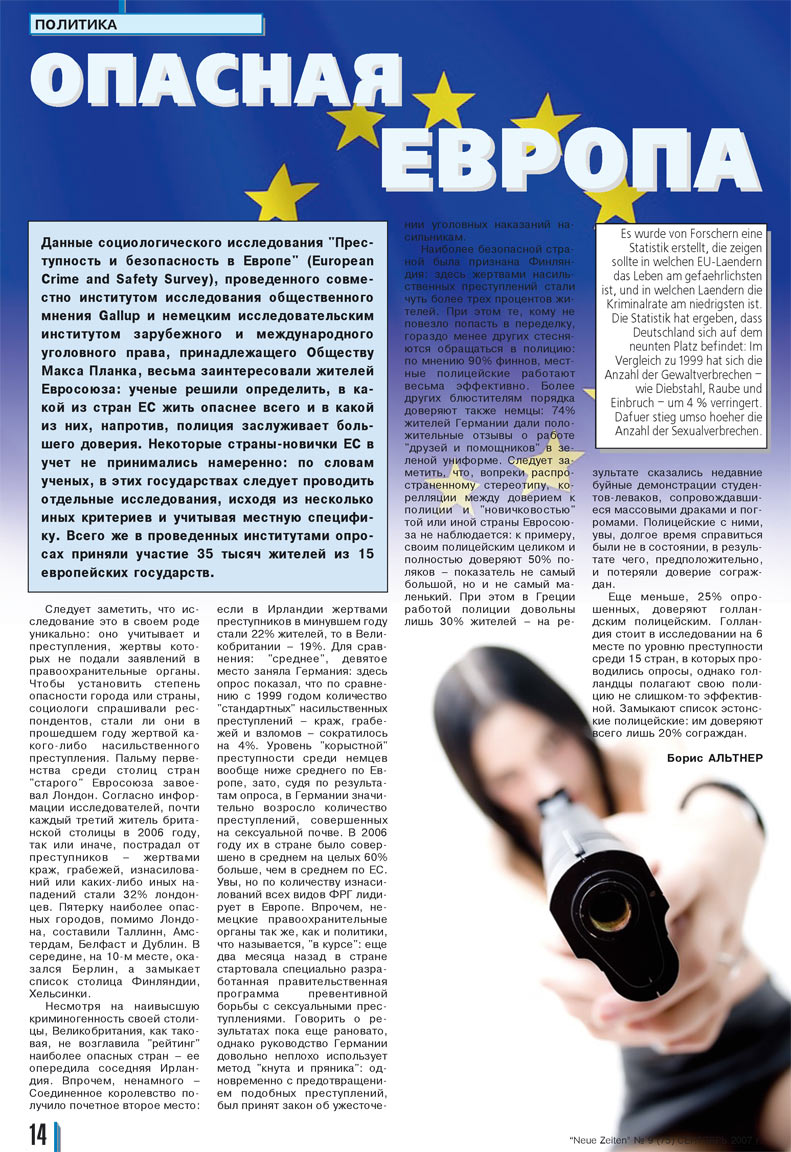Neue Zeiten (журнал). 2007 год, номер 9, стр. 14