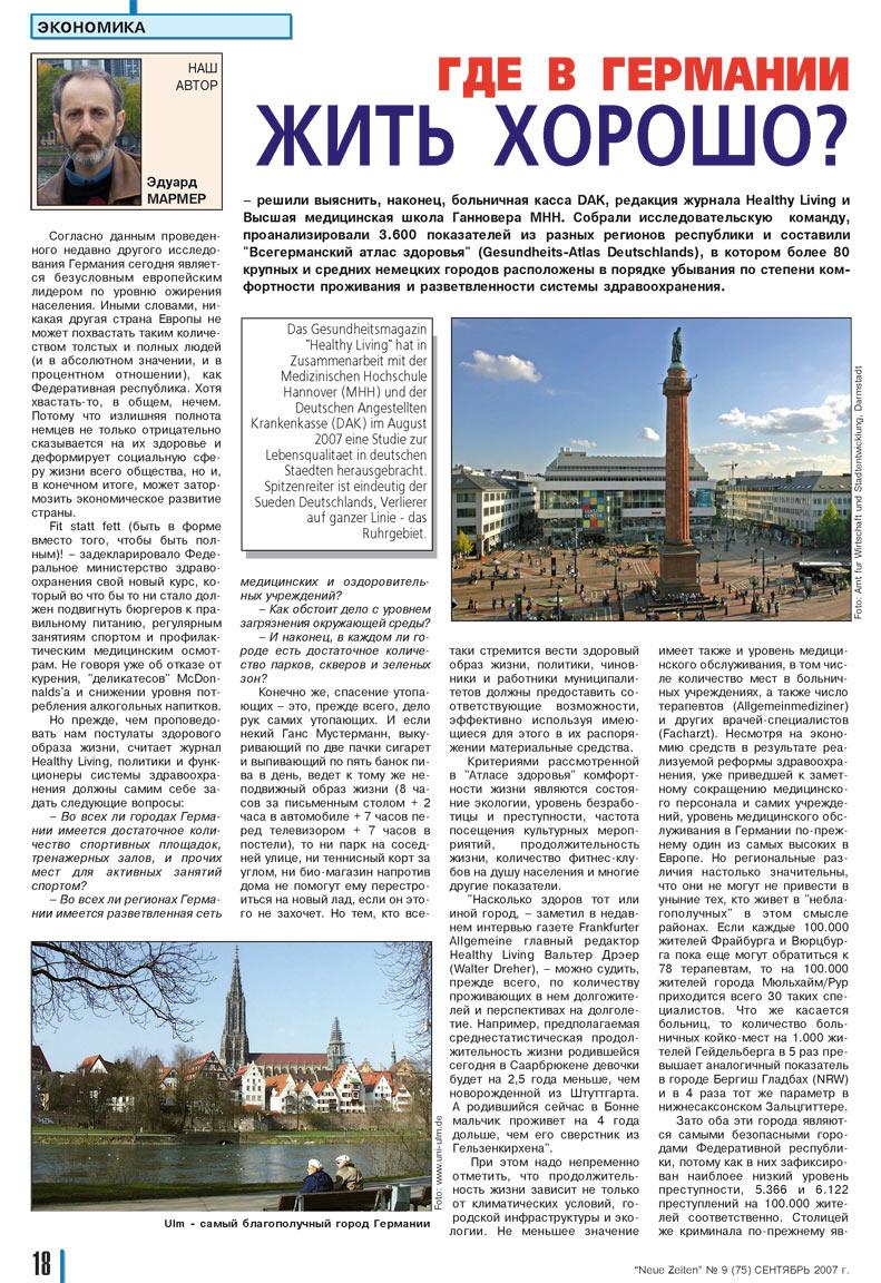 Neue Zeiten (журнал). 2007 год, номер 9, стр. 18