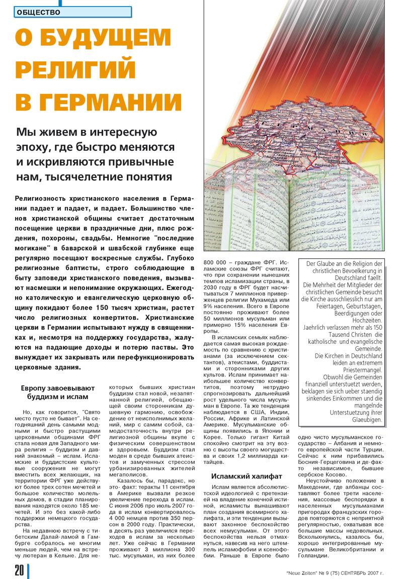 Neue Zeiten (журнал). 2007 год, номер 9, стр. 20