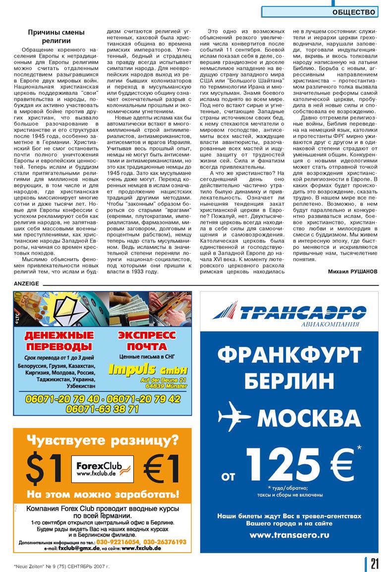 Neue Zeiten (журнал). 2007 год, номер 9, стр. 21