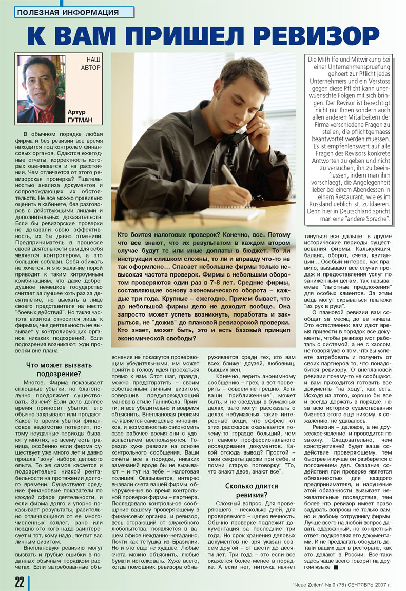 Neue Zeiten (журнал). 2007 год, номер 9, стр. 22
