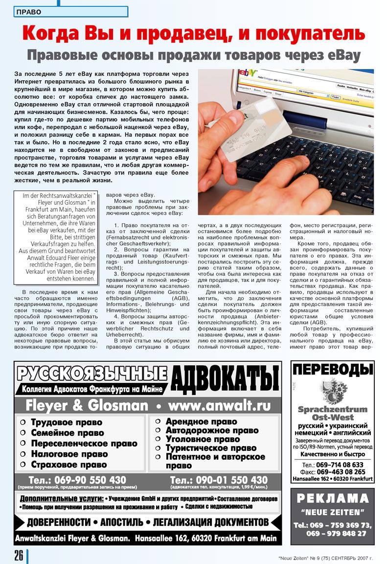 Neue Zeiten (журнал). 2007 год, номер 9, стр. 26