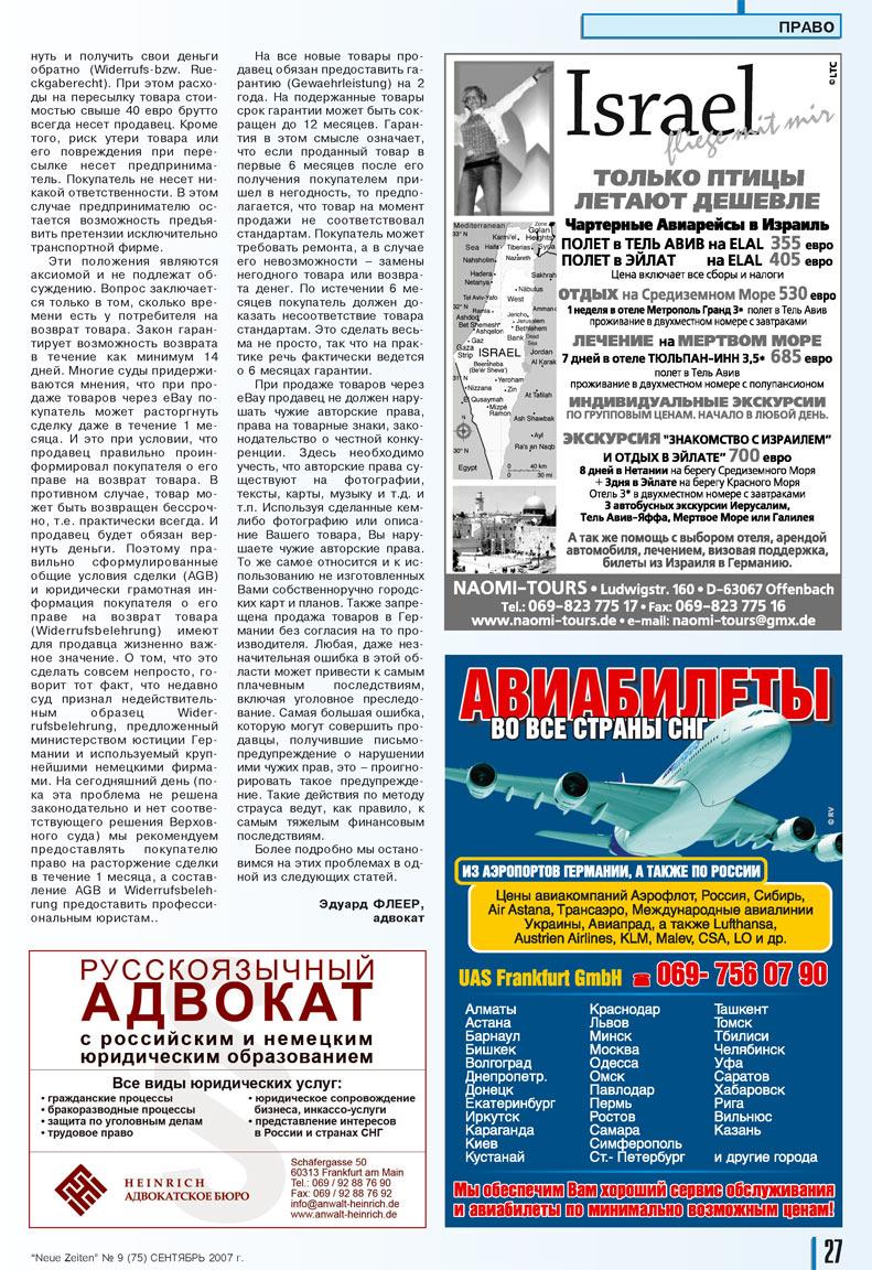 Neue Zeiten (журнал). 2007 год, номер 9, стр. 27