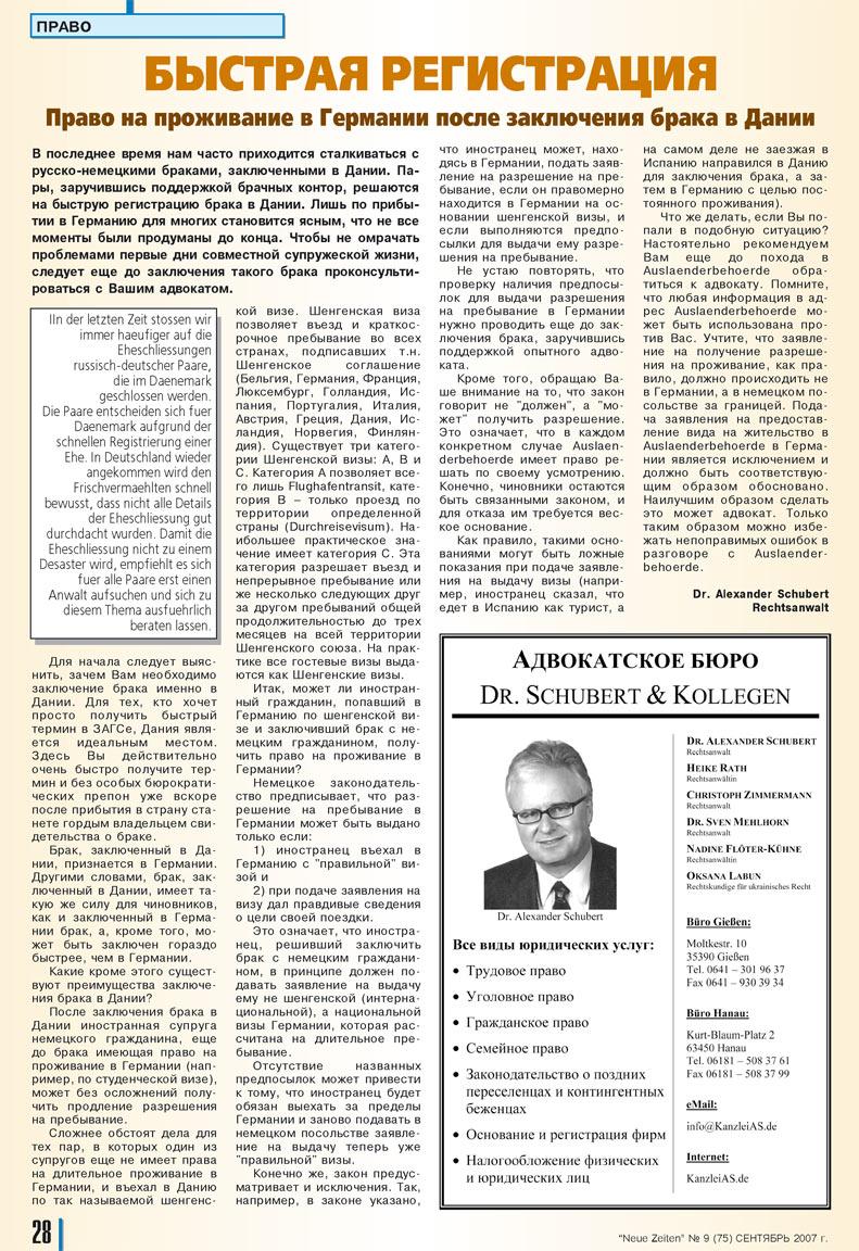 Neue Zeiten (журнал). 2007 год, номер 9, стр. 28
