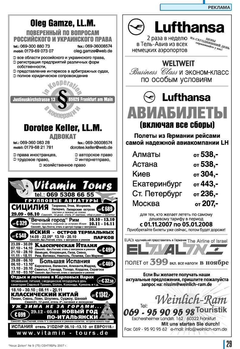 Neue Zeiten (журнал). 2007 год, номер 9, стр. 29