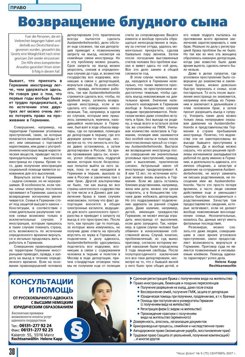 Neue Zeiten (журнал). 2007 год, номер 9, стр. 30
