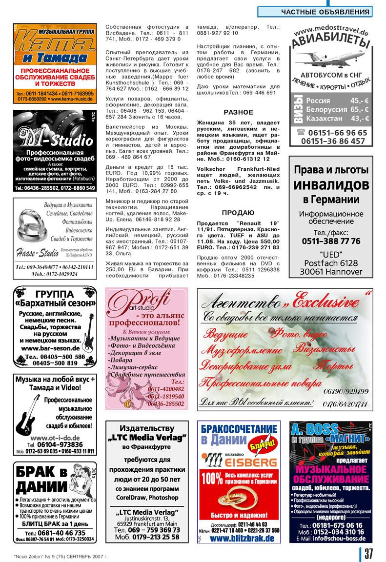 Neue Zeiten (журнал). 2007 год, номер 9, стр. 37