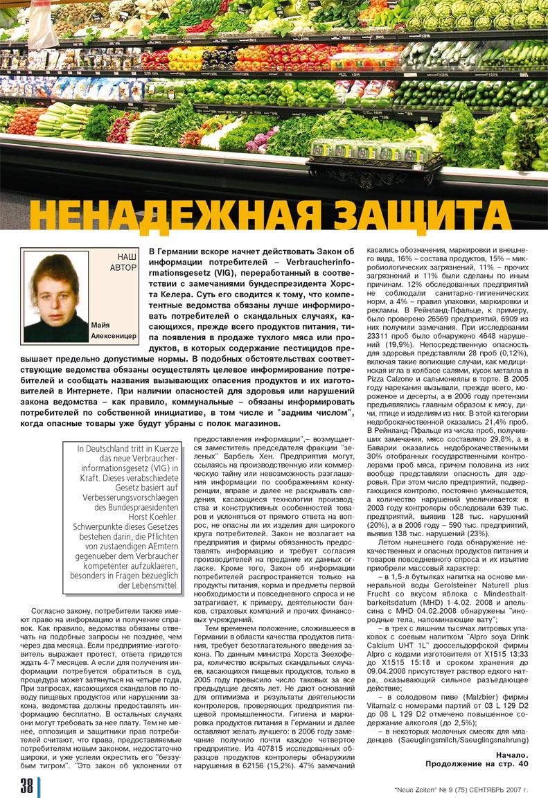 Neue Zeiten (журнал). 2007 год, номер 9, стр. 38