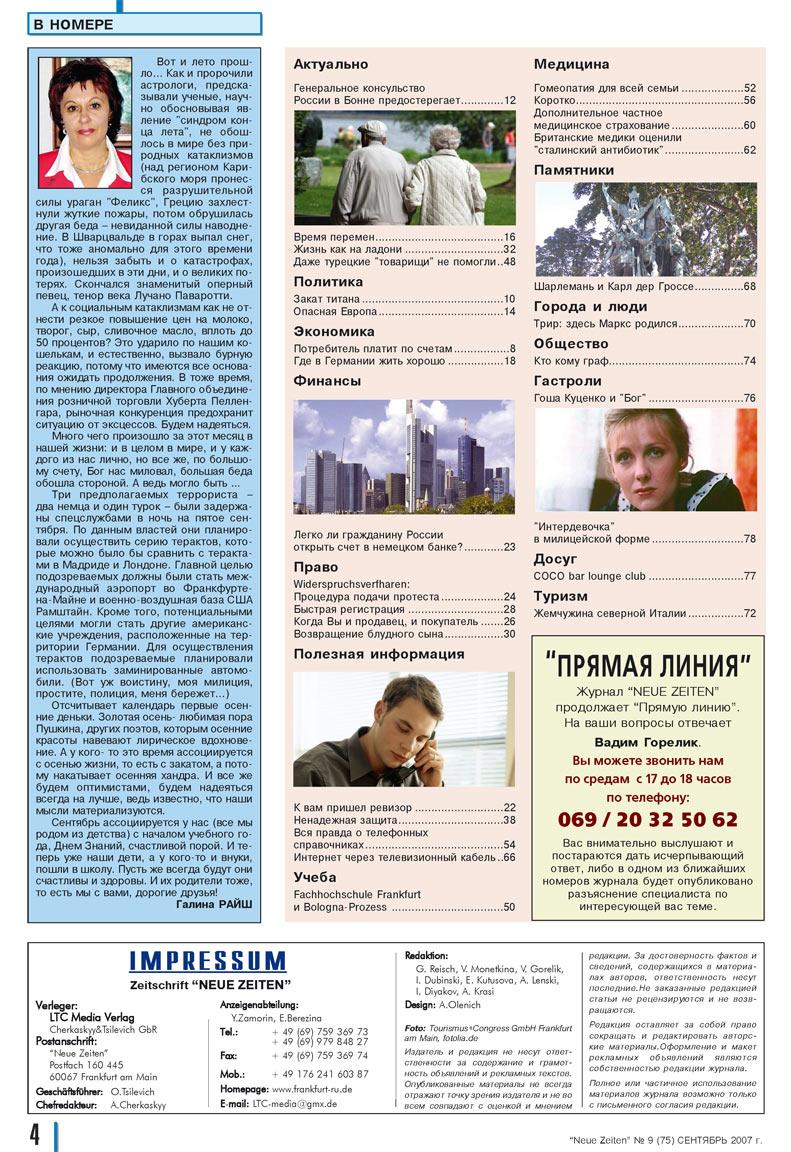 Neue Zeiten (журнал). 2007 год, номер 9, стр. 4