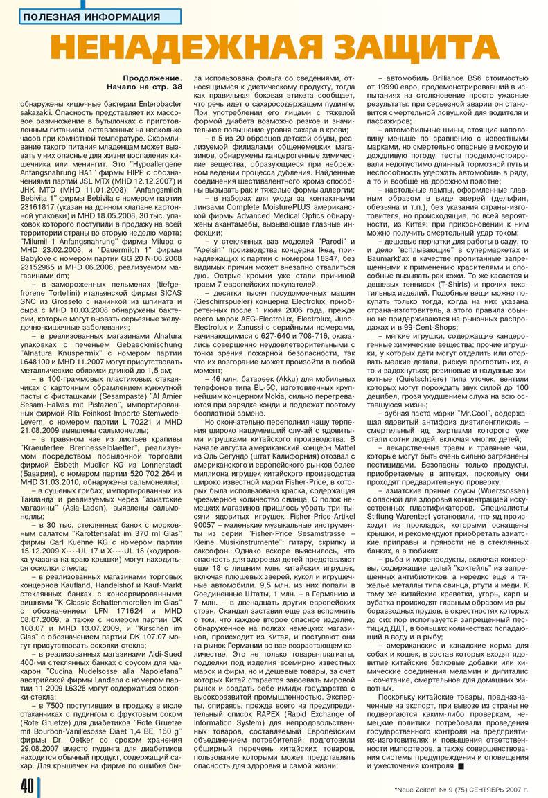 Neue Zeiten (журнал). 2007 год, номер 9, стр. 40