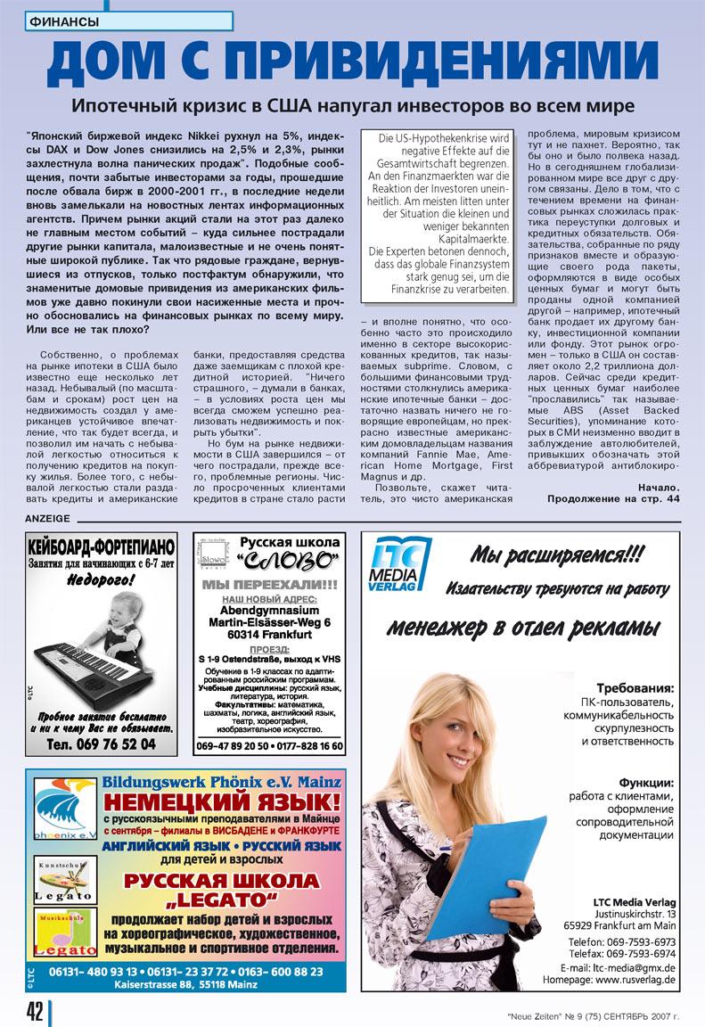 Neue Zeiten (журнал). 2007 год, номер 9, стр. 42