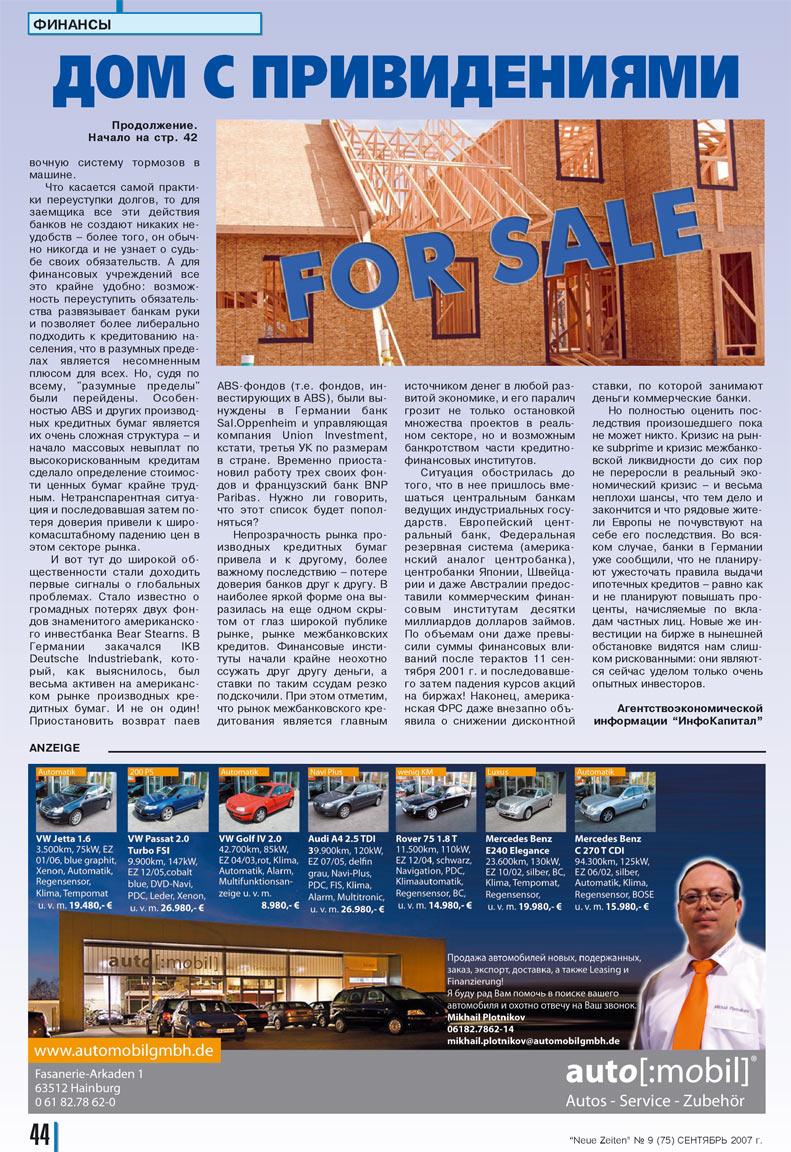 Neue Zeiten (журнал). 2007 год, номер 9, стр. 44