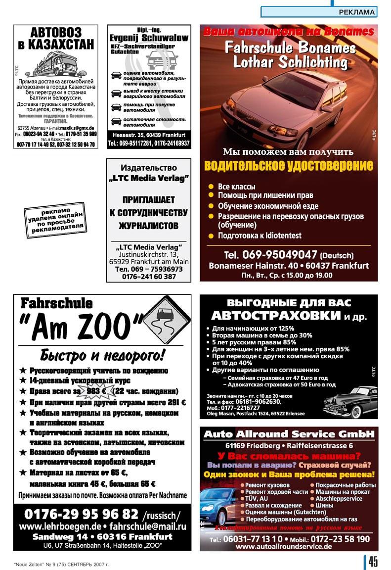 Neue Zeiten (журнал). 2007 год, номер 9, стр. 45