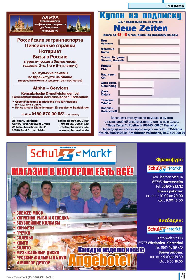 Neue Zeiten (журнал). 2007 год, номер 9, стр. 47