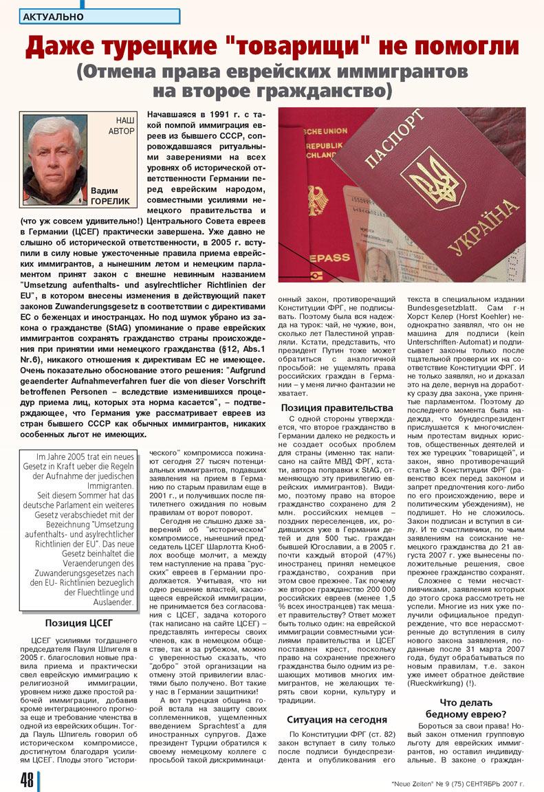 Neue Zeiten (журнал). 2007 год, номер 9, стр. 48