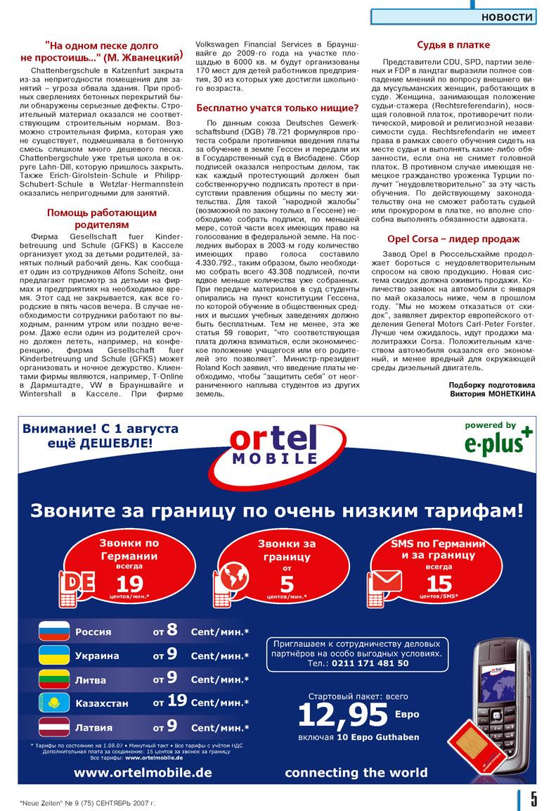 Neue Zeiten (журнал). 2007 год, номер 9, стр. 5